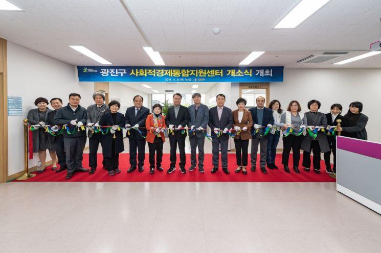 광진구사회적경제기업 확장·이전