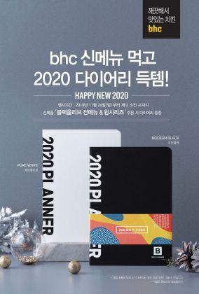 """bhc치킨 """"블랙올리브·윙시리즈 먹고 2020 다이어리 받으세요"""""""