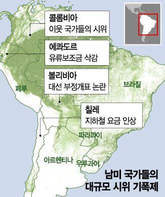 들불처럼 번지는 남미 反정부 시위…콜롬비아 국경도 뚫었다(종합)