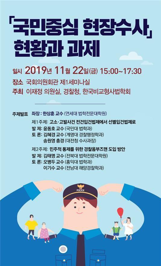 경찰청, '국민중심 현장수사 현황과 과제' 세미나 개최