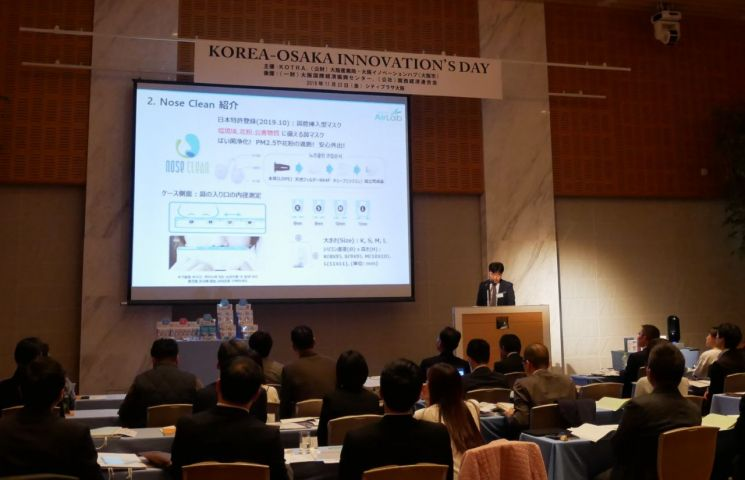 KOTRA, 오사카서 '이노베이션데이' 개최
