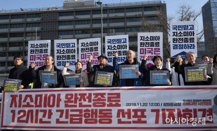 아베규탄시민행동 관계자들이 22일 서울 광화문광장에서 기자회견을 열고 한일 군사정보보호협정(지소미아)의 완전 종료를 촉구하고 있다./김현민 기자 kimhyun81@