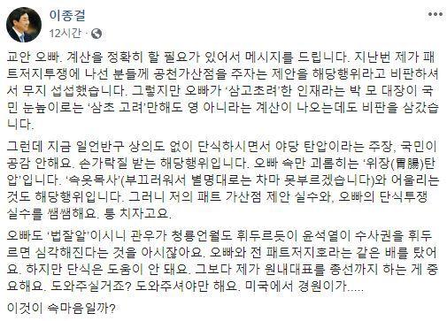 사진=이종걸 더불어민주당 의원 페이스북.