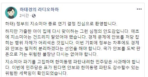 사진=하태경 바른미래당 의원 페이스북 캡처