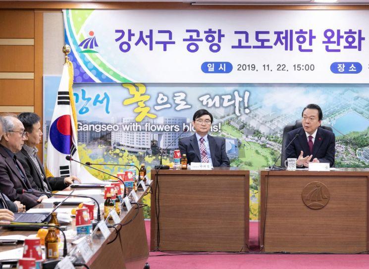 [포토]서울 강서구, 공항 고도제한 완화 회의 성료