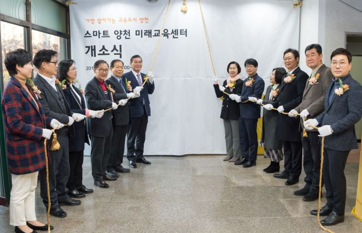 [포토]김수영 양천구 '스마트양천 미래교육센터 개관식' 참석