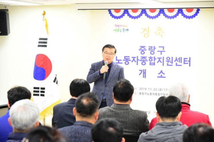 '중랑구 노동자종합지원센터' 개소