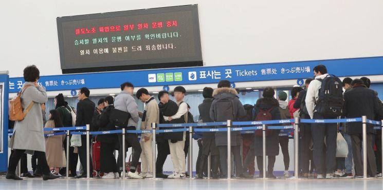 철도파업 나흘째인 23일 오전 서울 용산구 서울역에서 표를 구하려는 시민들이 매표소 앞에 대기하고 있다. (사진=연합뉴스)