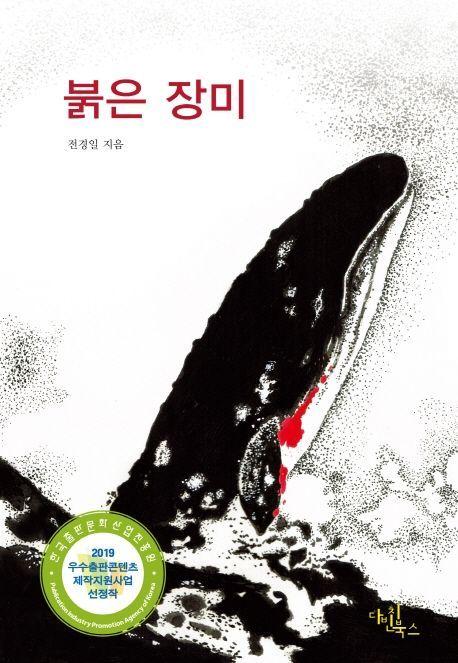[신간안내]'붉은 장미'