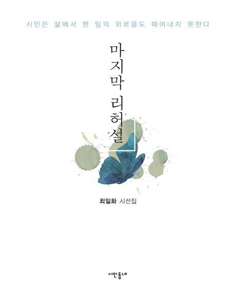 [신간안내]'마지막 리허설'