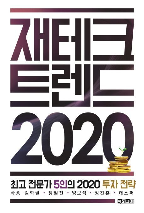 [신간안내]'재테크 트렌드 2020'
