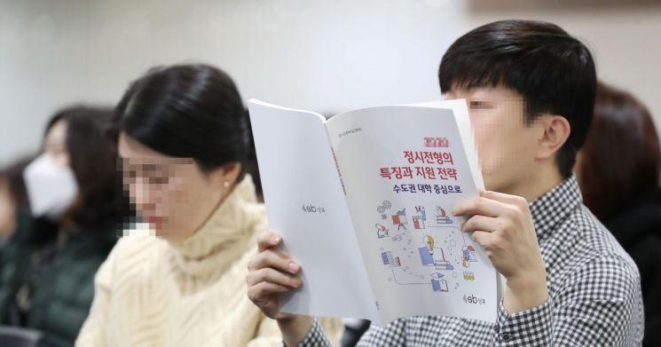 지난해 11월 26일 서울 성북구청 다목적홀에서 열린 2020 정시지원전략 입시설명회에서 수험생 학부모들이 입시전문가의 설명을 듣고 있다. /문호남 기자 munonam@