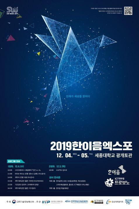 정보통신기획평가원(IITP), '2019 한이음 엑스포' 개최