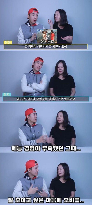 배우 고은아와 엠블랙 멤버 미르 / 사진=유튜브 방송 캡처