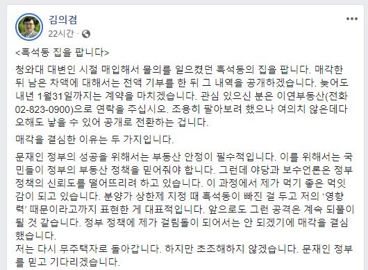 사진=김의겸 전 청와대 대변인