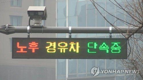 '뒤죽박죽' 5등급 차량 단속제…불통 전화에 '분통만'