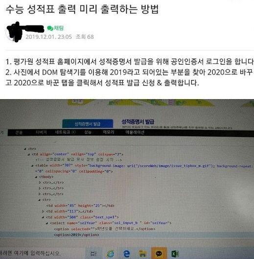 수능 성적 사전 확인한 수험생 312명 … 성적은 예정대로 4일 공개(종합)