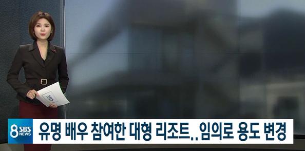 [사진 - SBS 캡처]