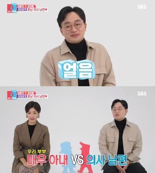 배우 이윤지·남편 정한울/사진= SBS '동상이몽-너는 내 운명' 방송화면 캡처