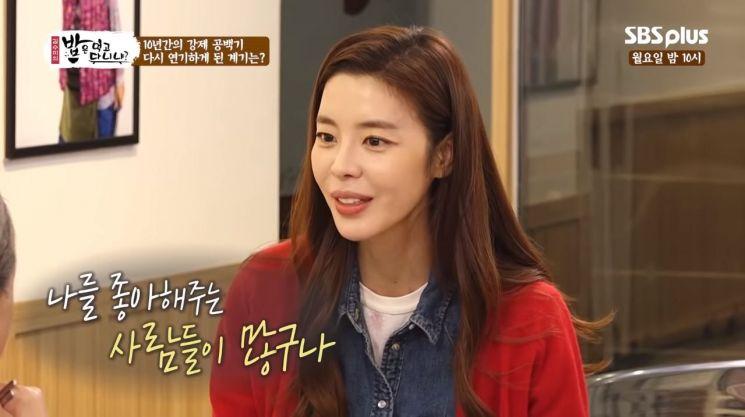 배우 김규리/사진= SBS 플러스 '밥은 먹고 다니냐?' 화면 캡처