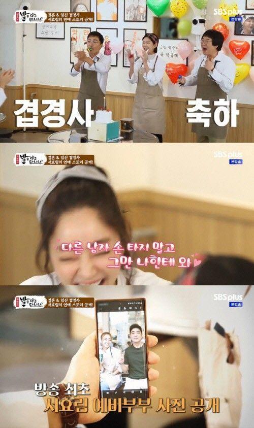 사진=SBS '밥은 먹고 다니냐?' 방송 캡처