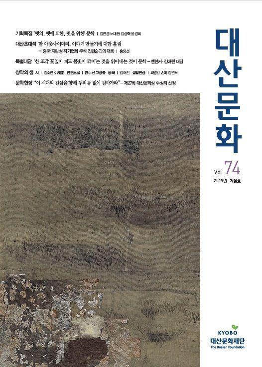 계간 '대산문화' 겨울호 발간…우리 문학 속 반려동물 기획특집