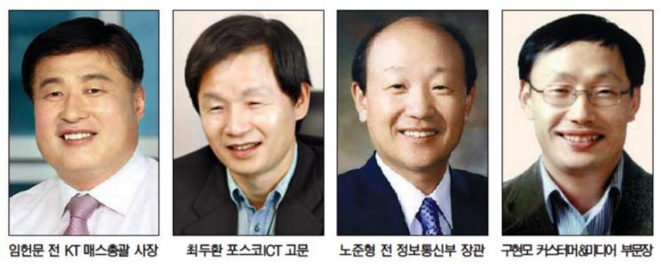 KT 회장 후보, 전·현직·官 출신 압축…내주 심사위 가동