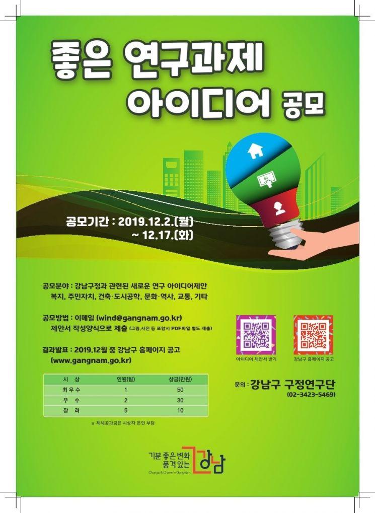 강남구 '좋은 연구과제 아이디어' 공모