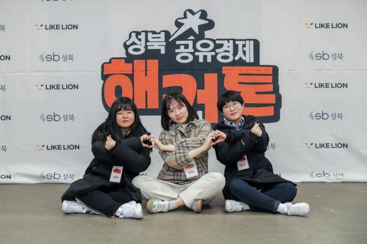 성북구 '공유경제 해커톤(Hackathon) 대회' 성과?