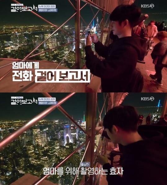 배우 정해인. 사진= KBS 2TV '정해인의 걸어보고서' 방송화면 캡쳐.
