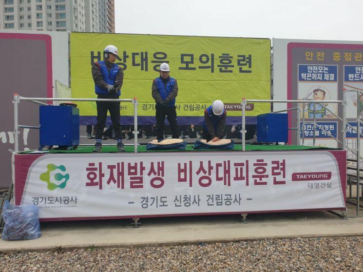 경기도시공사, 공사 현장서 '화재 비상대피훈련'