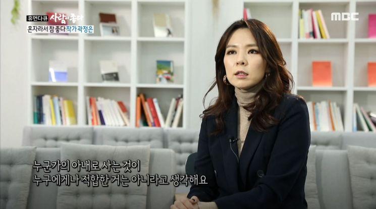 인터뷰 중인 곽정은/사진=MBC '휴먼다큐 사람이 좋다' 화면 캡처