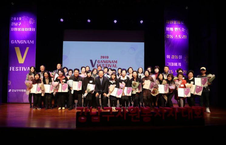 강남구 '2019 자원봉사자대회' 개최