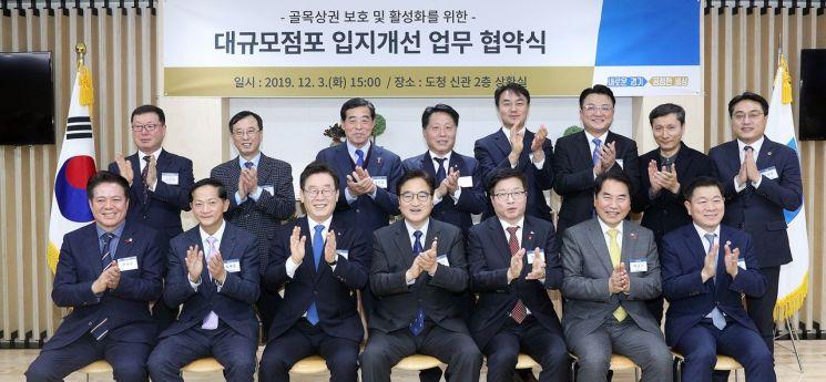 경기도, 11개 시·군과 손잡고 대규모점포 입점 제한 추진