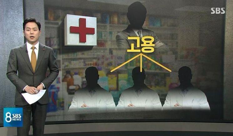 약사를 직원처럼 고용하여 돈을 버는 이른바 '사무장약국'을 운영해 10년간 보험금 수백억 원을 빼돌린 일당이 경찰에 붙잡혔다./사진=SBS 8 뉴스 방송 캡처