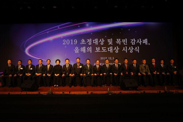소상공인연합회가 5일 서울 영등포구 63빌딩에서 개최한 '2019 초정대상 및 목민감사패 시상식'에서 수상자들이 기념사진을 촬영하고 있다.