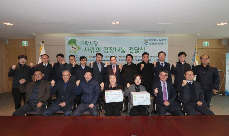 제12회 가락시장 사랑의 김장 나눔 전달식 개최