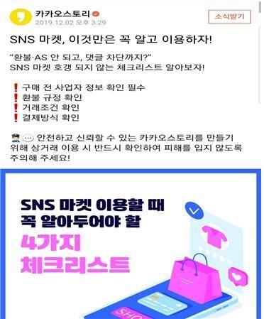 카카오스토리에 게시된 SNS플랫폼 캠페인.