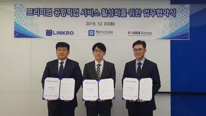 티아이모바일, 링크로·케이밴코리아와 공항픽업 서비스 업무협약