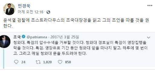 사진=민경욱 페이스북 캡처