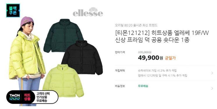 """""""롱패딩 대신 숏패딩ㆍ플리스 아우터 불티"""""""