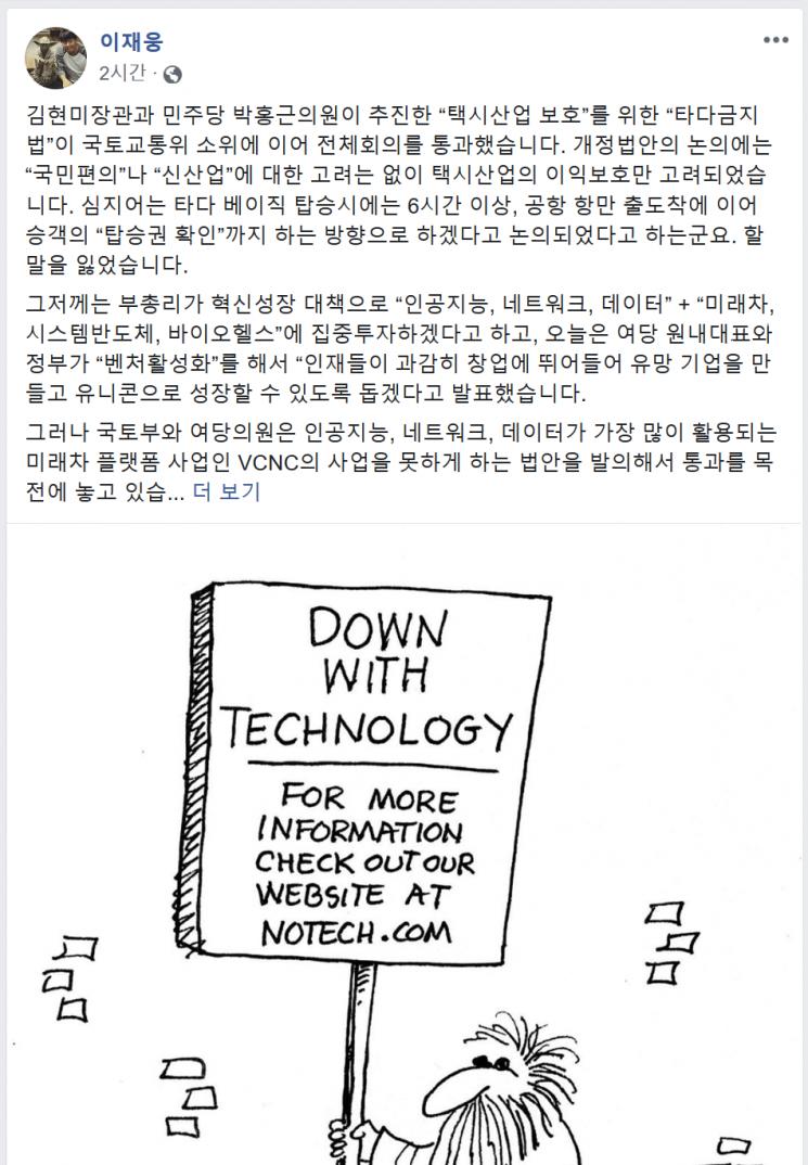 """'타다금지법' 끝내 통과…이재웅 """"할 말 잃어…심히 유감""""(종합)"""