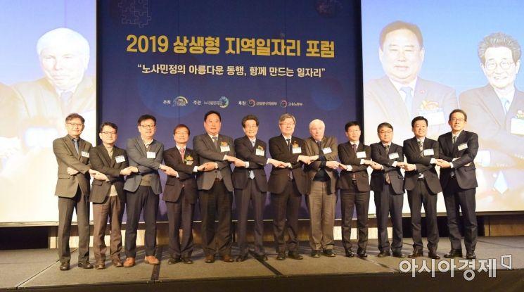 대통령 직속 일자리위원회가 6일 오전 서울 종로 포시즌스호텔에서 '상생형 지역일자리 포럼'을 개최했다.(사진자료 : 일자리위원회)