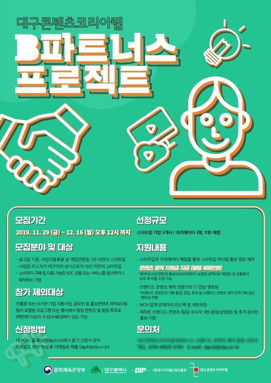 (재)대구디지털산업진흥원(원장이승협)