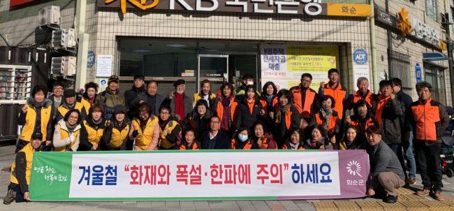 화순군 '안전점검의 날' 캠페인 전개
