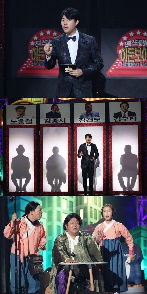 KBS2 '개그콘서트'에서 성대모사 대결이 펼쳐진다/사진=KBS 제공