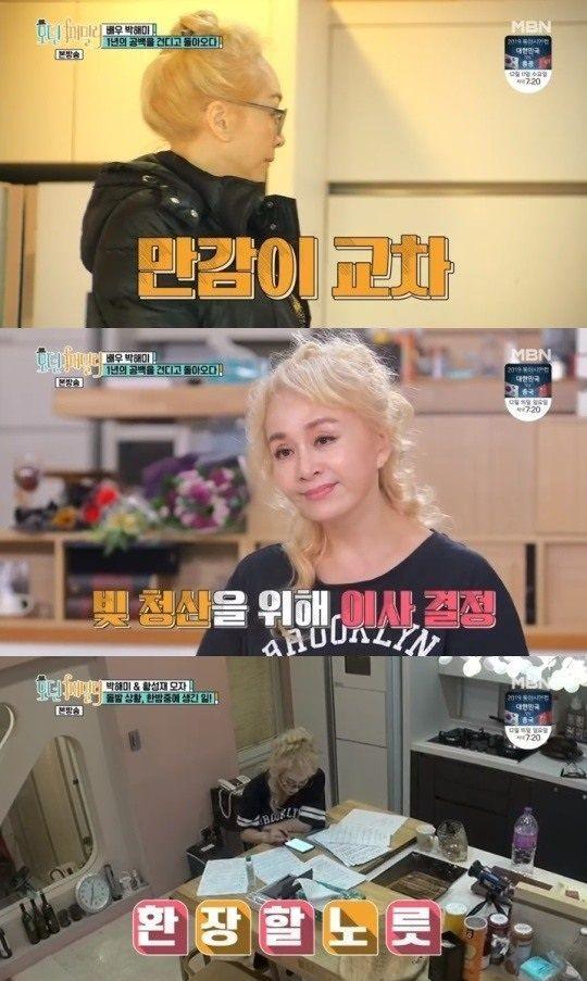 JTBC '모던 패밀리' 배우 박해미 / 사진=JTBC 방송 캡처