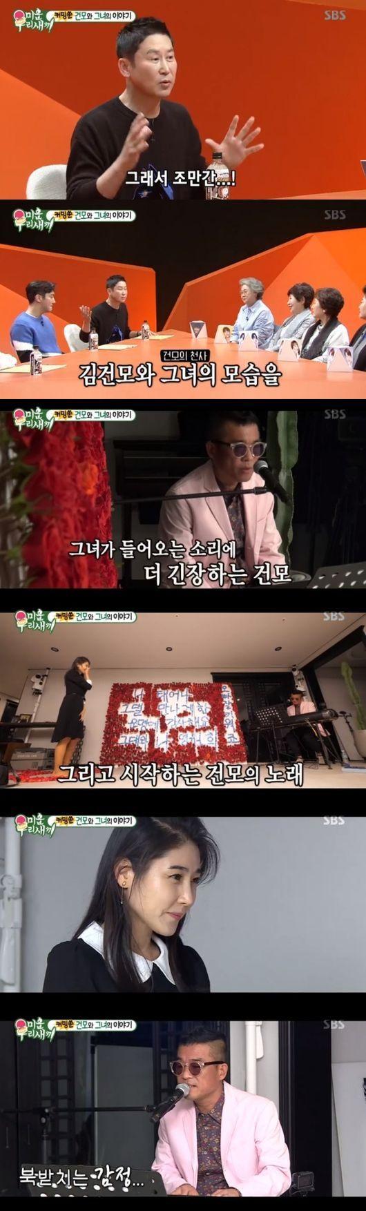 SBS '미우새' 가수 김건모 / 사진=SBS 방송 캡처
