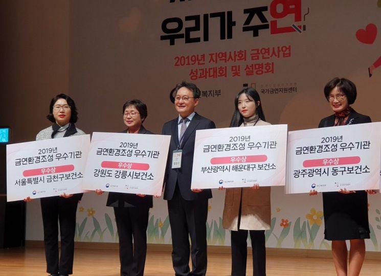 금천구, 금연도시 만들기 우수기관 선정