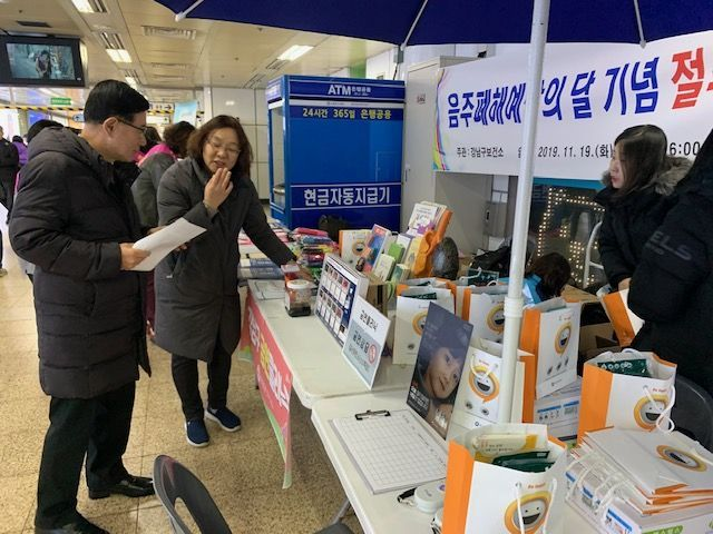 연말연시 알코올 아웃!...강남구, 금연·절주 캠페인